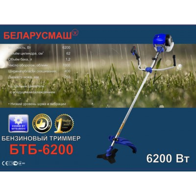 Мотокоса Беларусмаш БТБ-6200 купить недорого