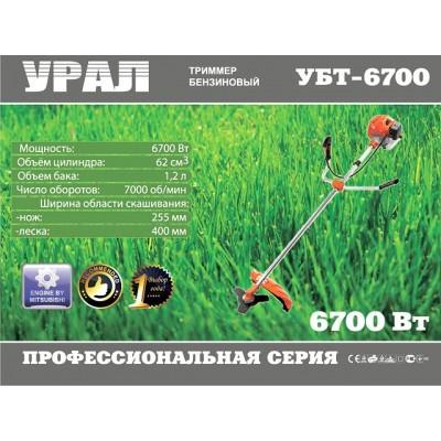 Бензокоса Урал УБТ-6700 купить недорого