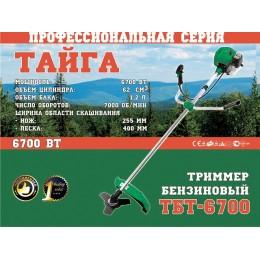 Бензокоса Тайга ТБТ-6700