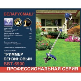 Бензокоса Беларусмаш ББТ-6900