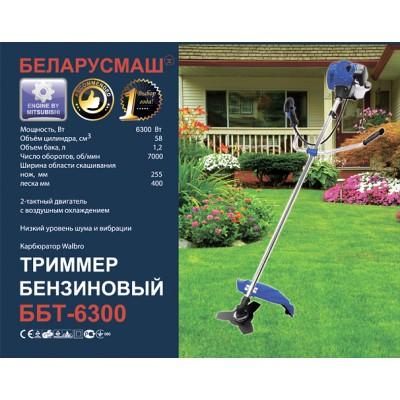 Бензокоса Беларусмаш ББТ-6300 купить недорого