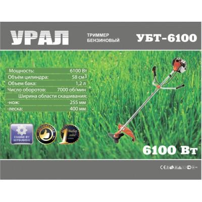 Бензокоса Урал УБТ-6100 купить недорого