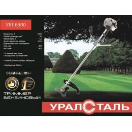 Бензокоса Уралсталь УБТ-6300