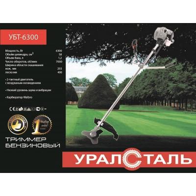 Мотокоса Уралсталь УБТ-6300 купить недорого