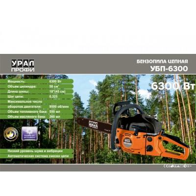 Бензопила Урал Профи УБП-6300 купить в интернете