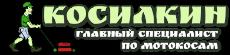 Косилкин